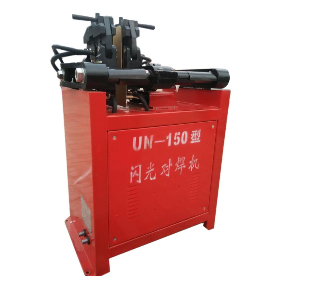UN-150型对焊机